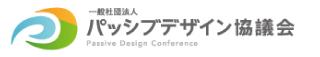 パッシブデザイン協議会
