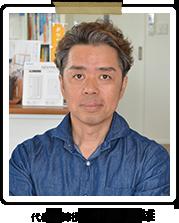 代表取締役 中藤 貴雄