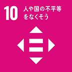 SDGs 10