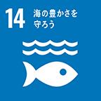 SDGs 14