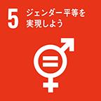 SDGs 5