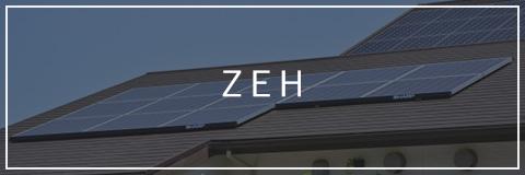 家づくりに込める想い「ZEH」