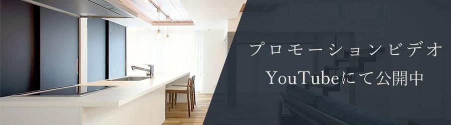 倉敷市の工務店 株式会社ネクサスアーキテクトの企業プロモーションビデオ