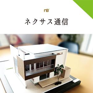 ネクサス通信 vol.38