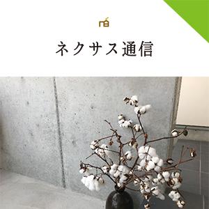 ネクサス通信 vol.43