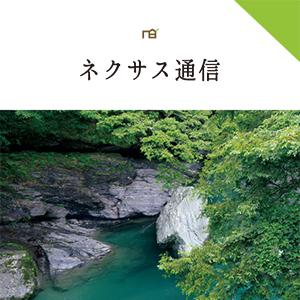 ネクサス通信 vol.62