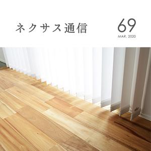 倉敷の工務店 ニュースレターvol.69