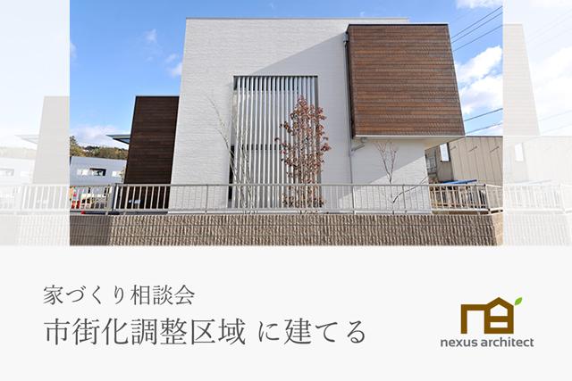 倉敷の工務店が開催する「市街化調整区域に建てる」家づくり相談会