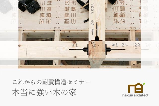 倉敷の工務店が開催する「これからの耐震構造セミナー」本当に強い木の家