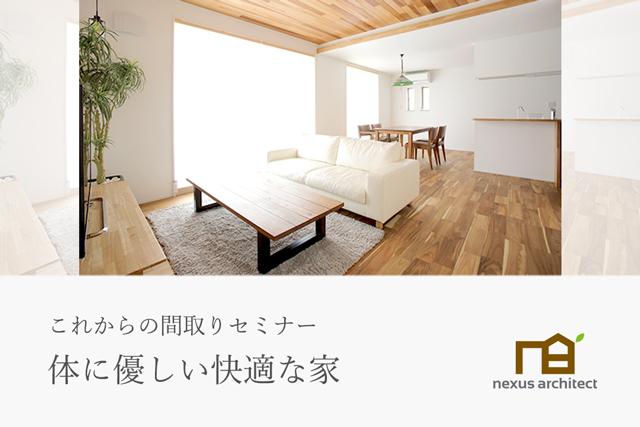倉敷の工務店が開催する「これからの間取りセミナー」体に優しい快適な家