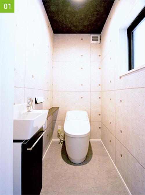 打ちっぱなしコンクリート_トイレ