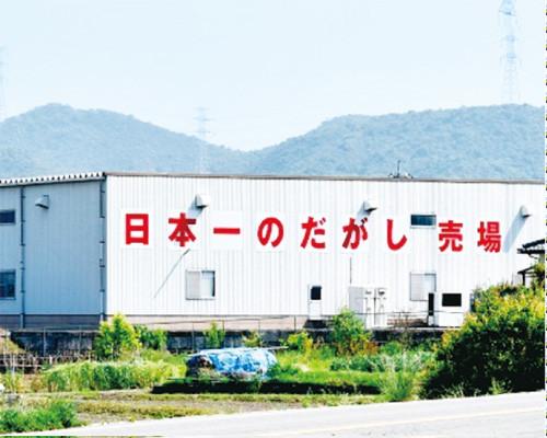 日本一のだがし売場