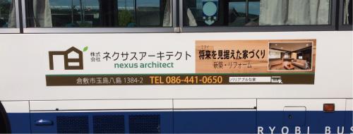 バス広告2