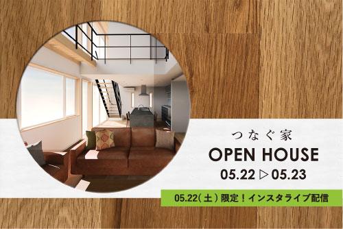 オープンハウスのご案内