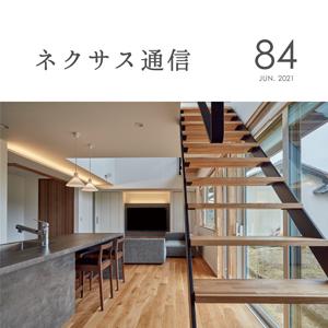 ネクサス通信 vol.84