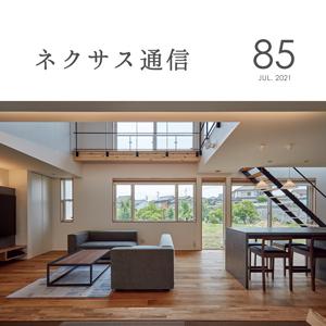 ネクサス通信 vol.85